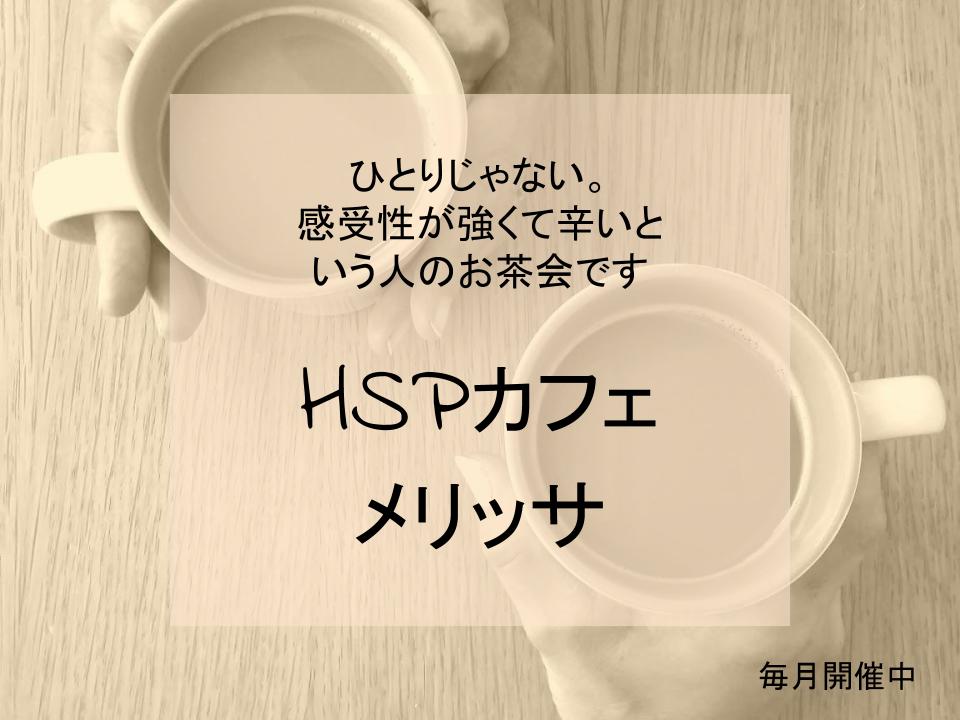 HSPカフェメリッサお茶会